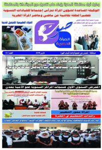 Cover of Mahra Women's Newspaper issue 1