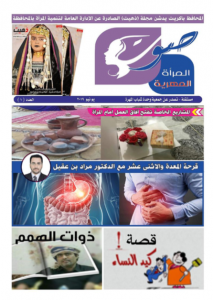 Cover of Mahra Women's Newspaper issue 2