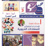 Cover of Mahra Women's Newspaper issue 3