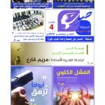 Cover of Mahra Women's Newspaper issue 4